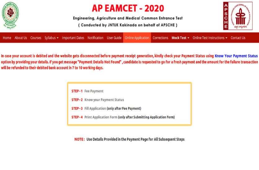 AP EAMCET 2020: प्रवेश परीक्षा के लिए अधिसूचना जारी, ऐसे करें रजिस्ट्रेशन