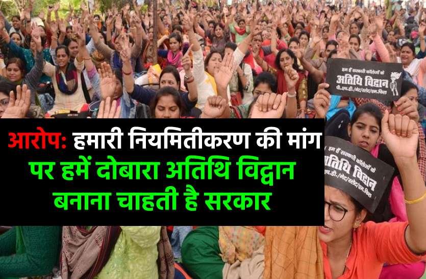 Atithi Vidwan protest