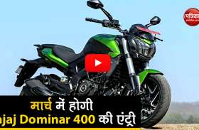 Video : लॉन्चिंग से पहले जानें Bajaj Dominar 250 की खासियत