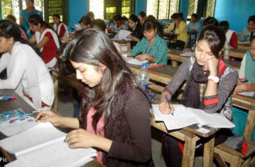 बोर्ड परीक्षा: 10वीं और 12वीं के 6 लाख 69 हजार विद्यार्थी देंगे एग्जाम, ड्रेस कोड लागू नहीं