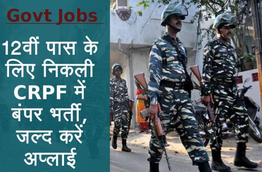 Govt Jobs: 12वीं पास के लिए CRPF में निकली बंपर भर्ती, जल्द करें अप्लाई