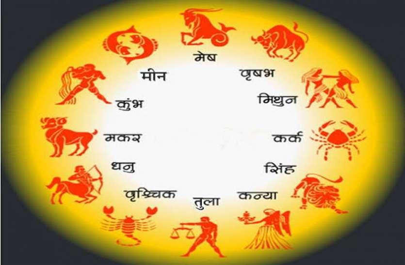 Daily Horoscope 2020 : सोमवार को जाने कैसा रहेगा दिन और किस मन्त्र से होगा  मुसीबतों का सर्वनाश
