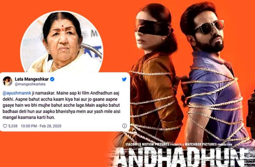 फिल्म 'अंधाधुंध' देख इम्प्रेस हुईं स्वर कोकिला लता मंगेशकर, ट्वीट कर आयुष्मान को आगे बढ़ने का दिया आशीर्वाद