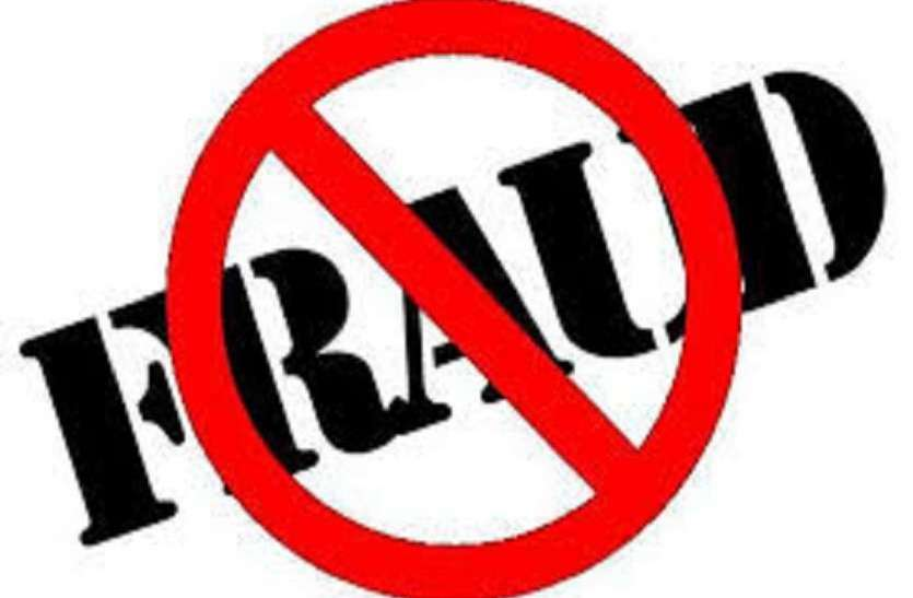 Gujrat news : साढ़े पांच करोड़ की धोखाधड़ी
