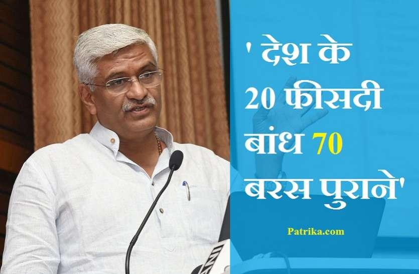'बांधों की सुरक्षा के लिए बने आयोग,देश के 20 प्रतिशत बांध 70 साल और 50 प्रतिशत बांध 50 साल पुराने'