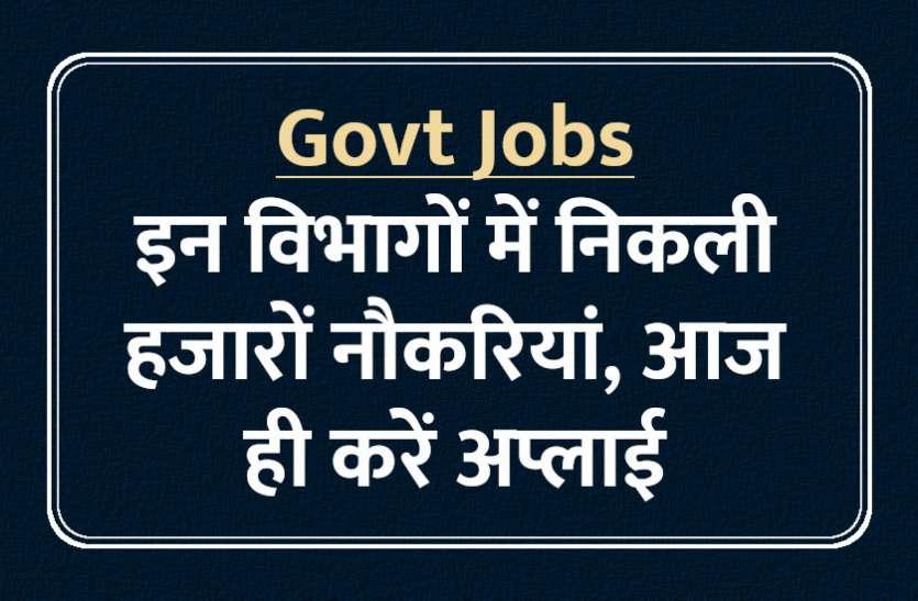 Govt Jobs: इन विभागों में निकली हजारों नौकरियां, फटाफट करें अप्लाई