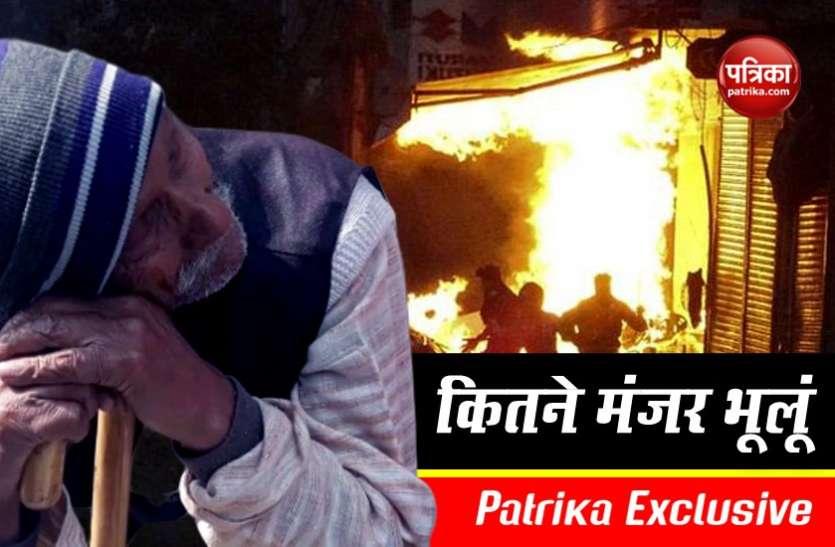 दिल्ली हिंसाः नहीं रुक रहे आजादी की लड़ाई देखने वाले जग्गेरी लाल के आंसू