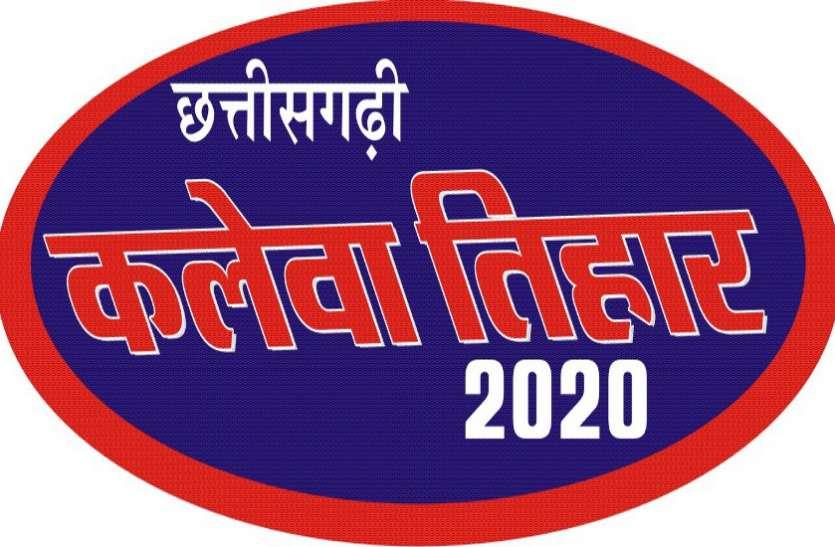 छतीसगढी़ कलेवा तिहार 2020 का शुभारंभ दो मार्च को,  डॉ.रमन सिंह होंगे मुख्य अतिथि
