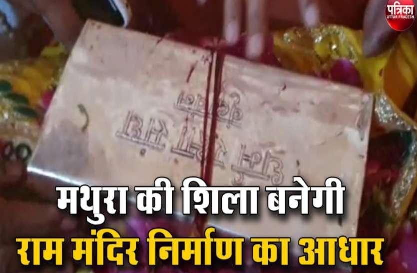 मथुरा की शिला बनेगी राम मंदिर निर्माण का आधार, विधि विधान से शिला का हुआ पूजन