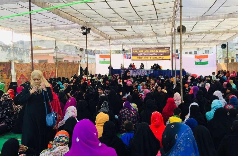 जयपुर में सीएए-एनआरसी के विरोध में महिलाओं के धरने को एक माह पूरा