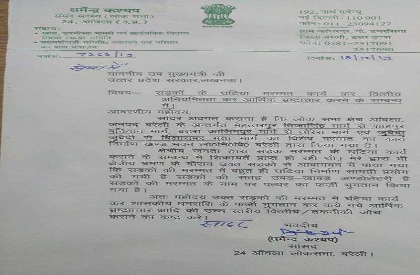 भाजपा सांसद ने अफसरों के खिलाफ खोला मोर्चा, डिप्टी सीएम से की शिकायत