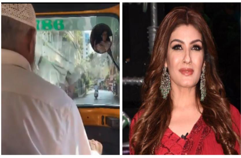 मेंहदी फंक्शन के लिए लेट हो रही रवीना टंडन ने लिया ऑटो रिक्शा, रास्ते में अरशद चाचा संग की खूब बातें, वीडियो हुआ वायरल