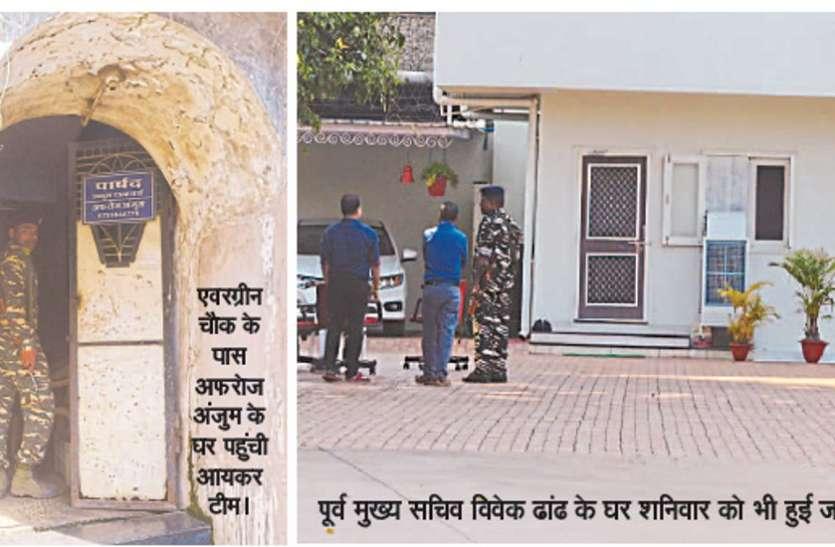 अफसर और कारोबारियों के यहां छापे में आयकर टीम को मिले करोड़ों रुपए की जमीन और निवेश के दस्तावेज