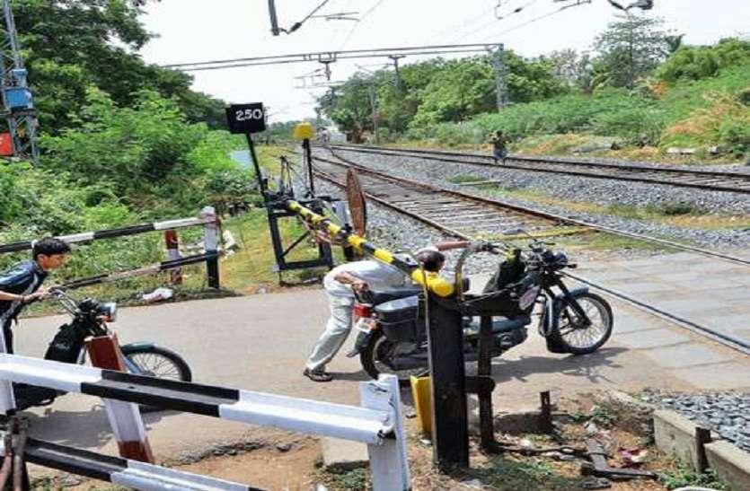 रेलवे सुरक्षा नियमों की अवहेलना की कीमत 3 लोगों को जान देकर चुकानी पड़ी