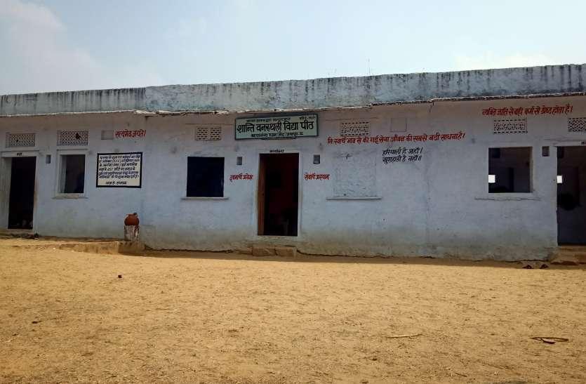 जयपुर की एक तहसील में अजीब वाक्या, श्मशान में खोल दिया स्कूल