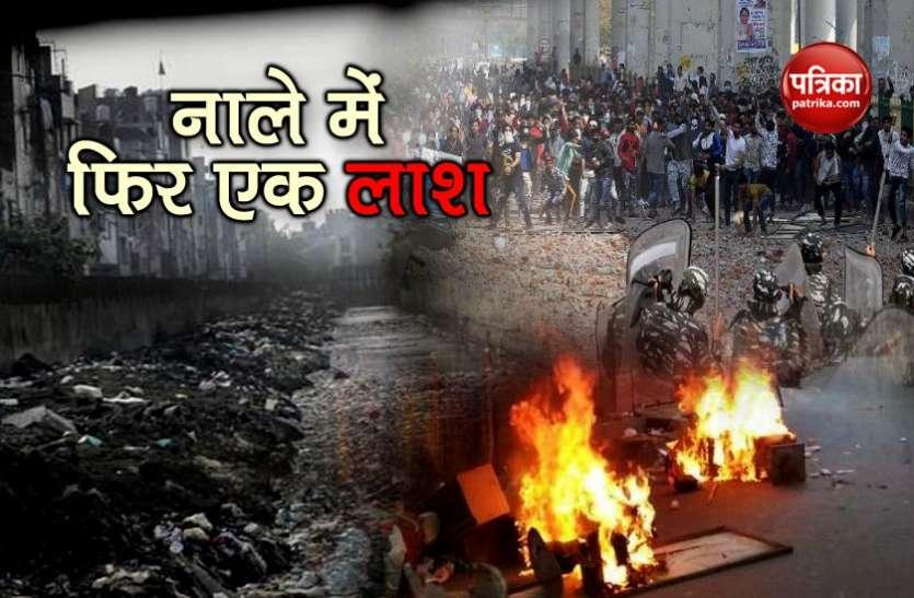 दिल्ली हिंसा: गोकुलपुरी नाले से मिली लाश, जांच में जुटी पुलिस