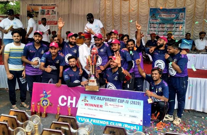 पुरोहित थाली ने जीता वाइएफसी कप