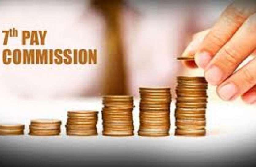 7th Pay Commission: कर्मचारियों के लिए गुड न्यूज, सरकार ने ग्रेच्युटी सीमा बढ़ाकर दोगुना किया