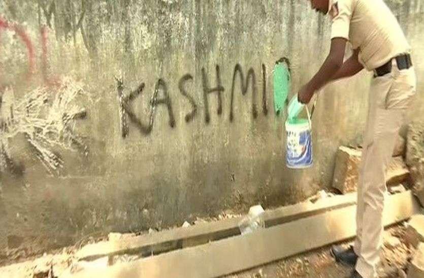 कर्नाटक में दीवारों पर लिखे गए 'फ्री कश्मीर' और मोदी विरोधी नारे