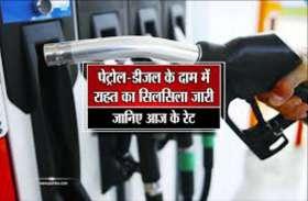 6 माह में सबसे सस्ता हुआ पेट्रोल-डीजल, जानिये इसके पीछे के कारण