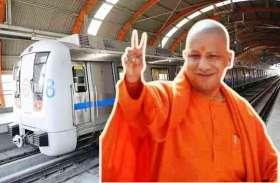 मेट्रो पर सवार होकर सीएम योगी आदित्यनाथ चुनावी मंजिल का सफर करेंगे तय !
