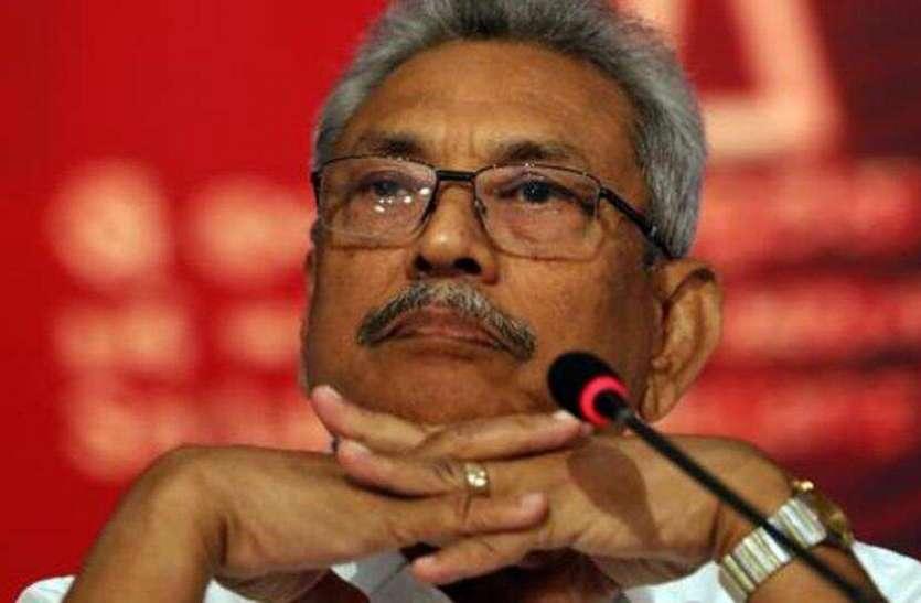 श्रीलंका: राष्ट्रपति गोटबाया राजपक्षे ने भंग की संसद, मध्यावधि चुनाव की तारीखों का किया ऐलान