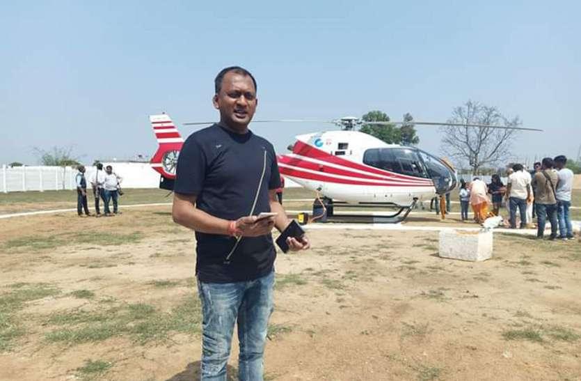 सीधी के व्यापारी ने खरीदा हैलीकाप्टर, लैंड हुआ तो देखने उमड़ी भीड़