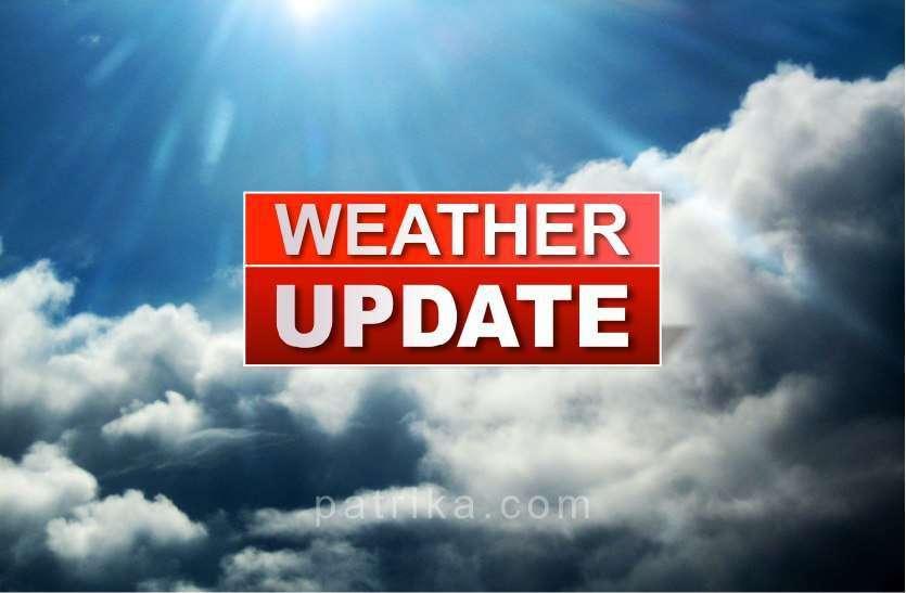 weather today Update : आज यहां होगी बारिश, जानिये अपने शहर का हाल-ए-मौसम