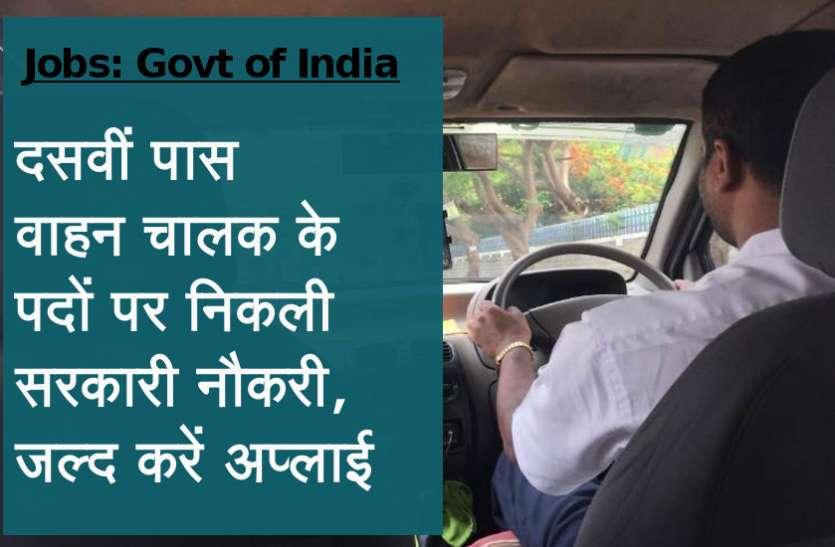 India Govt Jobs 2020: दसवीं पास वाहन चालक के पदों पर निकली भर्ती, जल्द करें अप्लाई