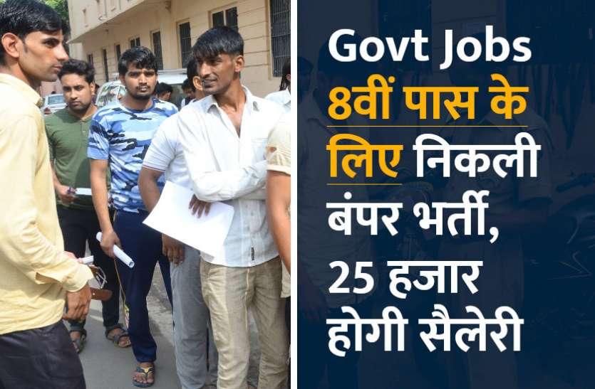 Govt Jobs: 8वीं पास के लिए निकली बंपर भर्ती, 25 हजार होगी सैलेरी
