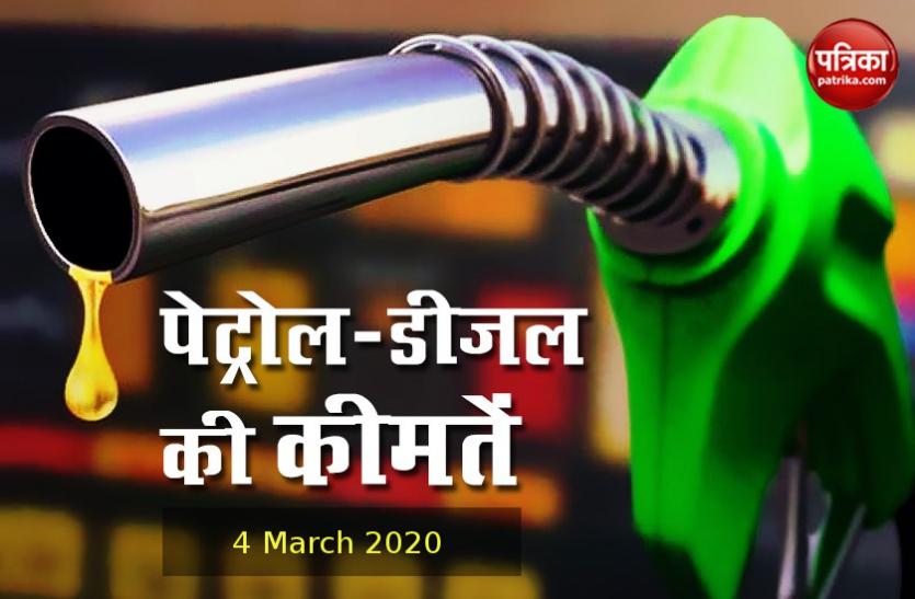 Petrol Diesel Price Today : पेट्रोल और डीजल की कीमत में कटौती का सिलसिला थमा, जानिए आज के दाम