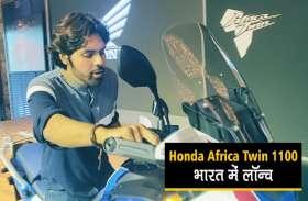 Video : 2020 Honda Twin Africa भारत में लॉन्च, एडवेंचर के शौकीनों आएगी पसंद