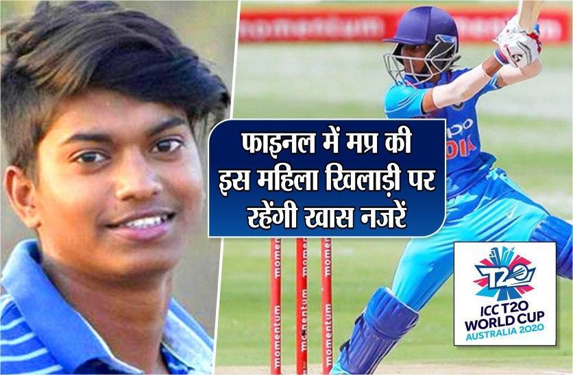 महिला टी-20 विश्व कप फाइनल : MP की यह महिला क्रिकेटर कभी भी बदल सकती है मैच का रुख