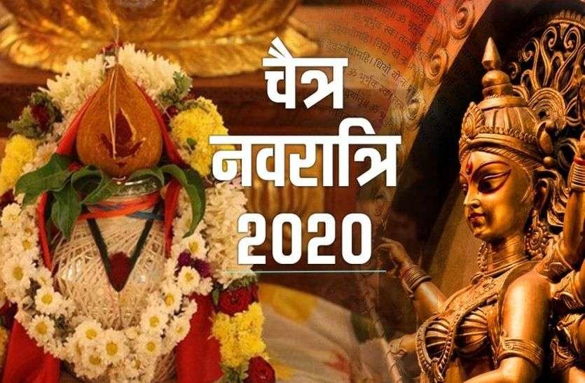 चैत्र नवरात्रि 2020 भविष्यवाणी : आनंद संवत्सर के चलते अनाज होगा सस्ता