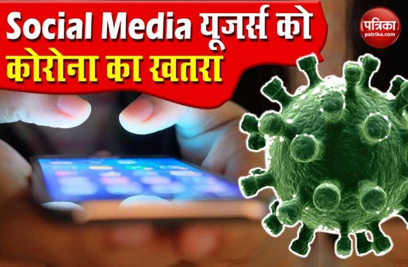Coronavirus : कोरोना वायरस से अब सोशल मीडिया यूजर्स को भी बड़ा खतरा ! हो जाएं सावधान