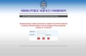 सिविल सर्विस एडमिट कार्ड 2020 प्रीलिम्स के लिए जारी