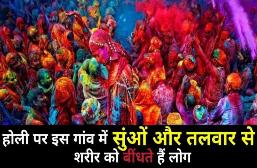 Special: Holi पर सुंओं और तलवार से शरीर को बींधते हैं लोग, 200 वर्षों से चली आ रही अनोखी परंपरा