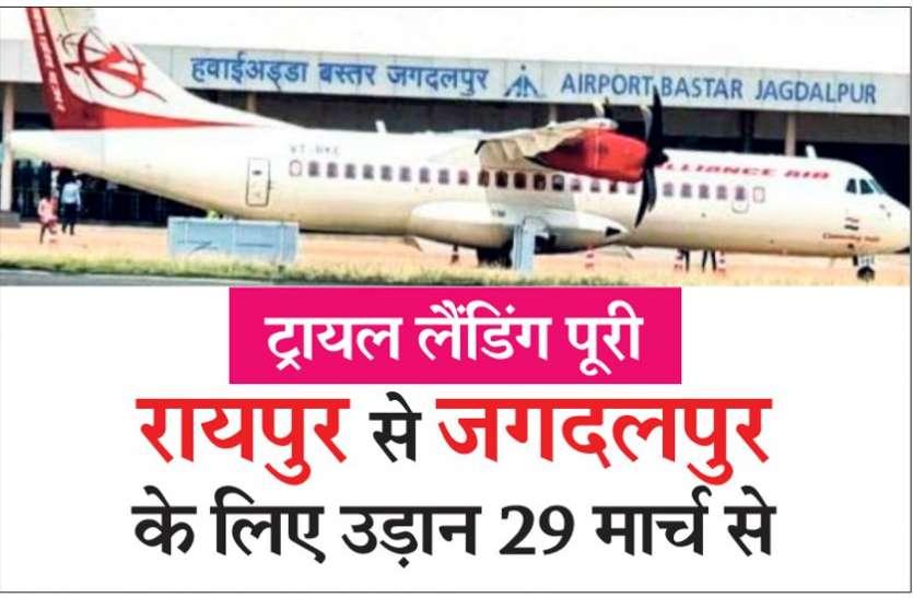 72 सीटर विमान 29 से रायपुर से जगदलपुर के लिए भरेगी उड़ान, ये होंगी टाइमिंग सेड्यूल