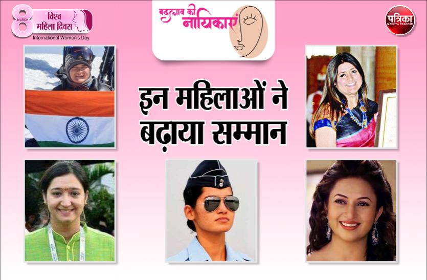आसमान से लेकर हिमालय की चोटी तक बॉलीवुड से लेकर राजनीति तक इन महिलाओं ने बढ़ाया सम्मान