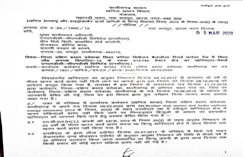 छत्तीसगढ़ सरकार ने रद्द की अडानी समूह को दी गई खदान की लीज, जारी किया कारण बताओ नोटिस