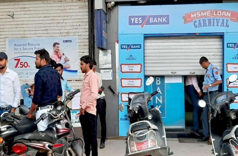 4 जिलों में यस बैंक ग्राहकों के करोड़ों फंसे, 13 शाखाओं में पैसे लेने लगी रही भीड़