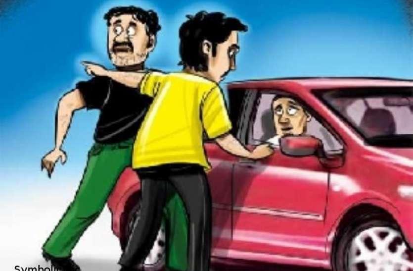 युवक से मारपीट कर बदमाशों ने कार और नकदी लूटी