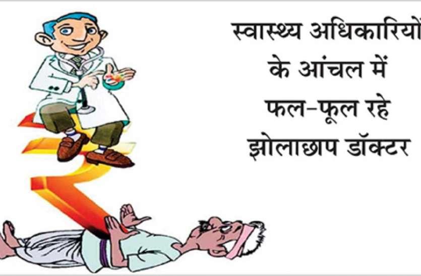 ग्रामीण मरीजों की जान से खिलवाड़ कर रहे झोलाछाप डॉक्टर