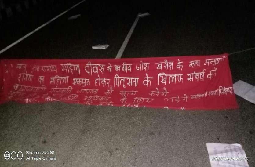 सडक़ पर माओवादियों ने लगाया बैनर, दो घंटे तक जाम, पुलिस नहीं पहुंची तो राहगीरों ने हटाया बैनर