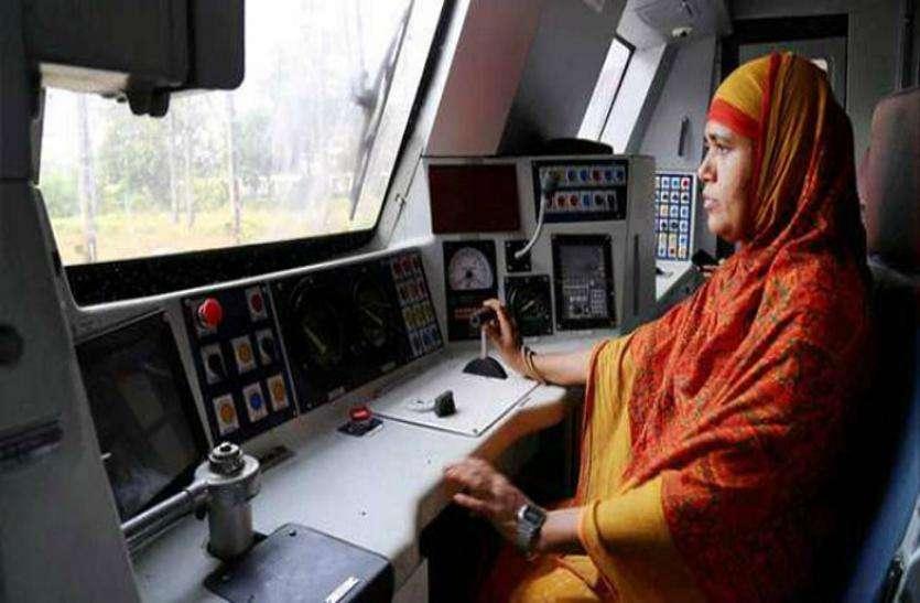 Railway news: पहली महिला डीजल इंजन ड्राइवर बनी थी गुजरात से...!!!