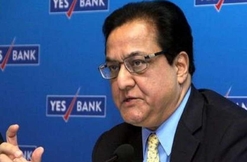 Yes Bank के पूर्व सीईओ राणा कपूर से ईडी कर रही पूछताछ