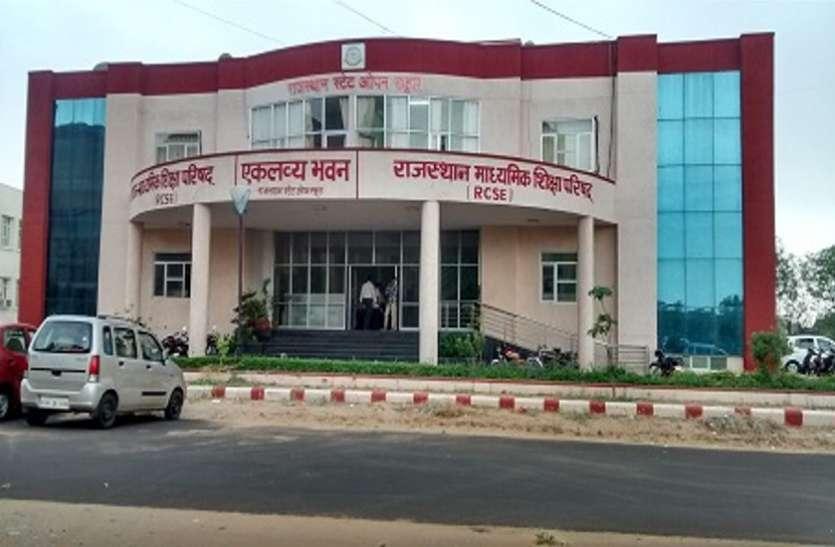 RSOS Exam Date 2020: राजस्थान ओपन बोर्ड परीक्षाएं 8 अप्रैल से होगी शुरू