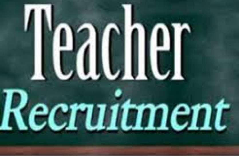 इंटरव्यू नहीं, अब लिखित परीक्षा के आधार पर होगी शिक्षक नियुक्ति