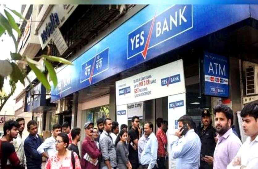 YES बैंक में लगी ग्राहकों की लंबी कतार, एक महीने तक सिर्फ इतनी राशि निकाल सकते हैं खाताधारक, ऑनलाइन बैंकिंग हुई ठप