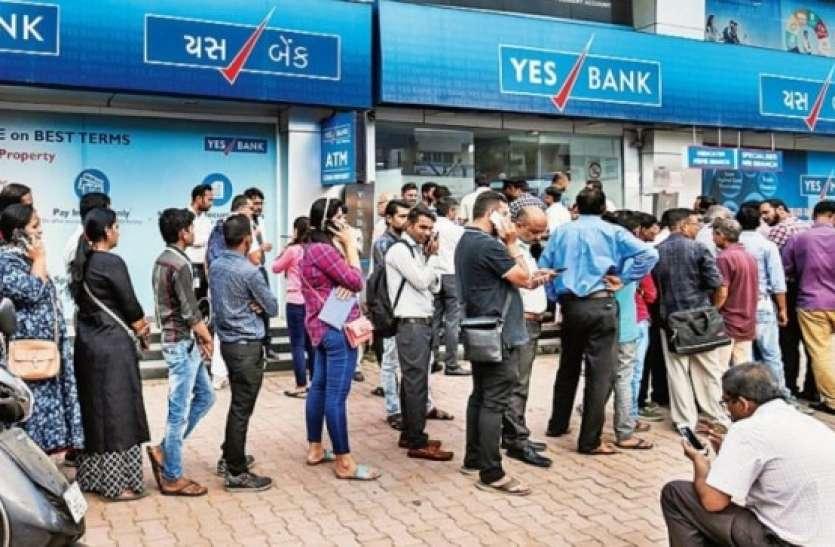 PMC घोटाले में गई मां की जान, Yes Bank ने भी लाइन में खड़ा किया